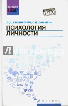 Купить Столяренко, Самыгин: Психология личности. Учебное пособие ISBN: 978-5-222-26992-3