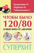 С. Кузина: Чтобы было 120/80: лучшая книга от давления