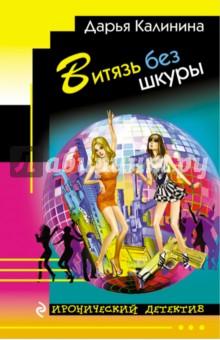 Купить Дарья Калинина: Витязь без шкуры ISBN: 978-5-699-85968-9