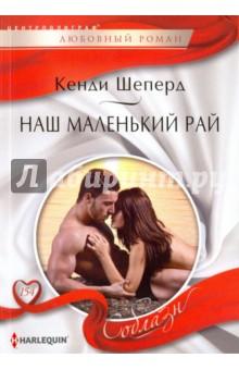 Купить Кенди Шеперд: Наш маленький рай ISBN: 978-5-227-06399-1