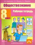 Королькова, Федоров, Федорова: Обществознание. 8 класс. Рабочая тетрадь