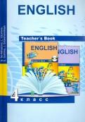 ТерМинасова, Узунова, Сухина: Английский язык. 4 класс. Книга для учителя