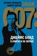 Голицына, Шарый: Знак 007: Джеймс Бонд в книгах и на экране
