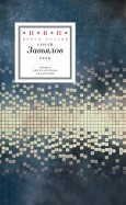 Сергей Завьялов - Речи обложка книги