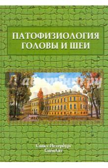 Патофизиология головы и шеи. Курс лекций - Леонтьев, Цыган, Дергунов
