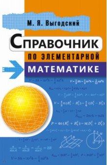 Справочник по элементарной математике - Марк Выгодский