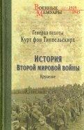 Типпельскирх Фон: История Второй мировой войны. Крушение