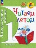 Литературное чтение. 1 класс. Читаем летом обложка книги