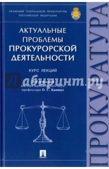Актуальные проблемы прокурорской деятельности. Курс лекций - Оксана Капинус