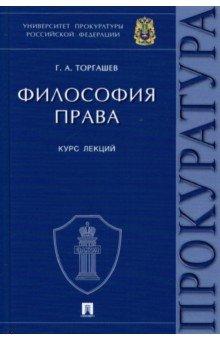 Философия права. Курс лекций - Геннадий Торгашев