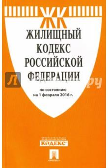 Жилищный кодекс Российской Федерации по состоянию на 01.02.16