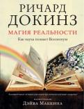 Ричард Докинз: Магия реальности. Как наука познает Вселенную