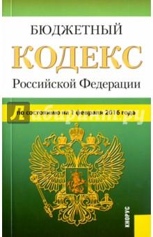 Бюджетный кодекс Российской Федерации по состоянию на 1 февраля 2016 года