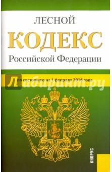 Лесной кодекс Российской Федерации по состоянию на 1 февраля 2016 года
