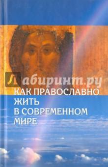 Как православно жить в современном мире - Митрополит Ташкентский и Среднеазиатский Владимир