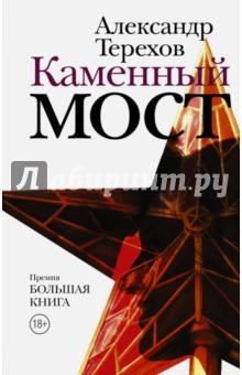 Купить Александр Терехов: Каменный мост ISBN: 978-5-17-094301-2