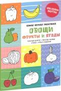 Нилова, Бодрова - Самая первая раскраска. Овощи, фрукты и ягоды обложка книги
