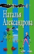 Наталья Александрова - Сафари на гиен обложка книги