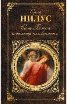 Нилус Сергей Александрович книги