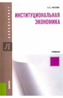Купить Светлана Носова: Институциональная экономика (для бакалавров) ISBN: 978-5-406-05242-6