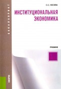 Светлана Носова: Институциональная экономика (для бакалавров)