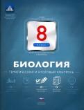 Валериан Рохлов: Биология. 8 класс. Тематический и итоговый контроль