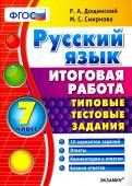 Дощинский, Смирнова: Русский язык. 7 класс. Итоговая работа. Типовые тестовые задания. ФГОС