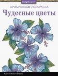Валентина Харпер - Чудесные цветы обложка книги