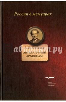 Литературный архипелаг - Аарон Штейнберг