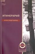 Александр Бараш: Итинерарий