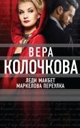 Вера Колочкова - Леди Макбет Маркелова переулка обложка книги