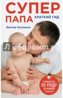 Супер Папа. Краткий гид - Виктор Кузнецов