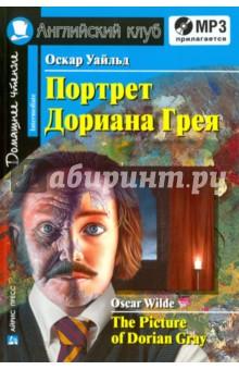 Портрет Дориана Грея(+CDmp3) - Оскар Уайльд