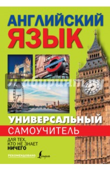 Купить Сергей Матвеев: Универсальный самоучитель английского языка для тех, кто не знает ничего! ISBN: 978-5-17-092440-0
