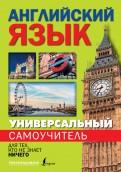 Сергей Матвеев: Универсальный самоучитель английского языка для тех, кто не знает ничего!