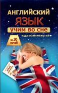 Сергей Матвеев: Учим английский во сне за 30 ночей