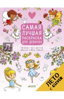 Самая лучшая раскраска для девочек - Лидия Данилова