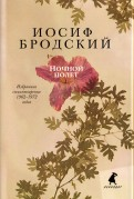Иосиф Бродский: Ночной полет. Стихотворения