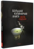 Жоэль Робюшон: Большая кулинарная книга