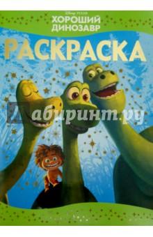 Раскраска-люкс. Хороший динозавр (№1514)