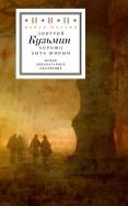Дмитрий Кузьмин - Хорошо быть живым. Стихотворения и переводы обложка книги
