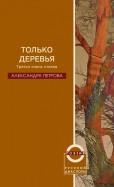 Александра Петрова: Только деревья