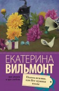 Екатерина Вильмонт: Полоса везения, или Все мужики козлы