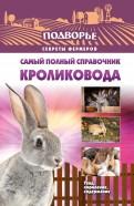 Александр Снегов: Самый полный справочник кроликовода