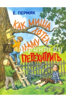 Купить Евгений Пермяк: Как Миша хотел маму перехитрить ISBN: 978-5-4451-0454-4