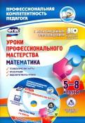 Юрко, Юрко - Уроки профессионального мастерства. Математика. 5-8 классы. Технологические карты, презентации (+CD) обложка книги