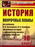 Наталья Зайцева: История. 10 класс. Поурочные планы по учебнику Н. В. Загладина