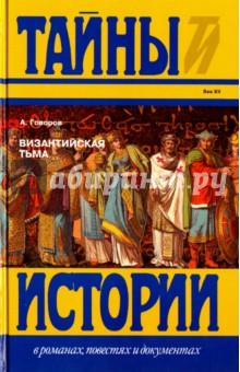 Византийская тьма - Александр Говоров