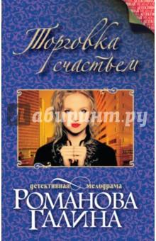 Купить Галина Романова: Торговка счастьем ISBN: 978-5-699-85526-1