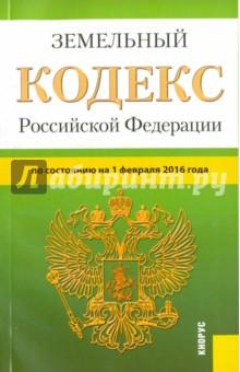 Земельный кодекс Российской Федерации по состоянию на 01.02.16